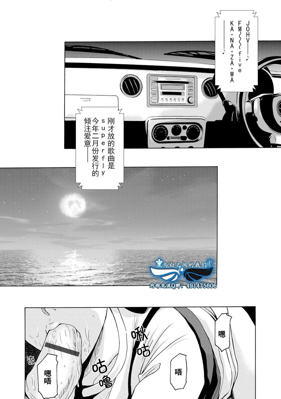 Ano Hi no Sensei Ch.001-004 12