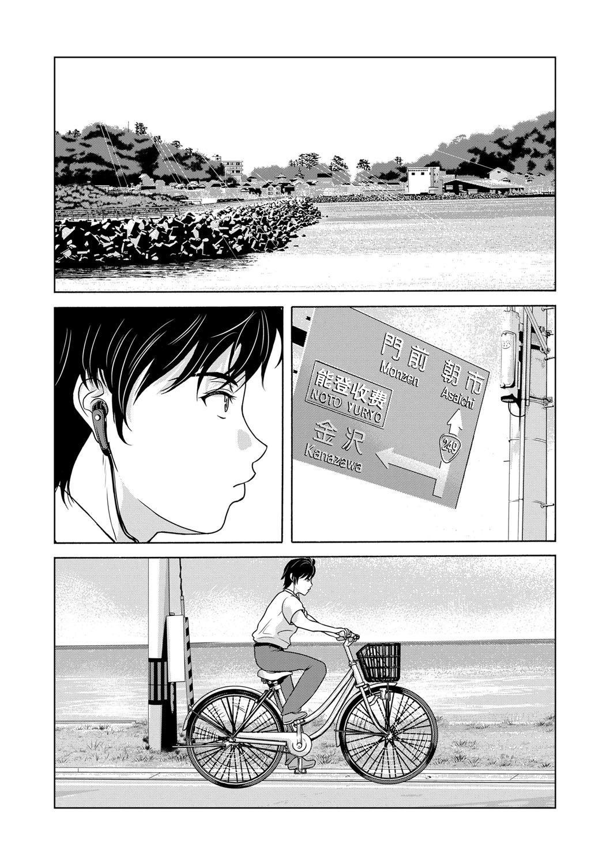 Ano Hi no Sensei Ch.001-004 19