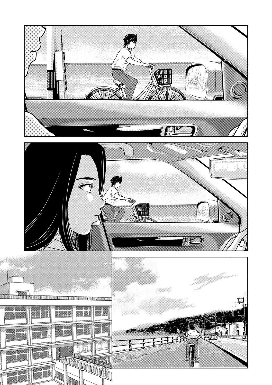 Ano Hi no Sensei Ch.001-004 20