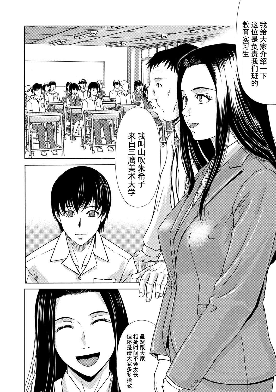 Ano Hi no Sensei Ch.001-004 21