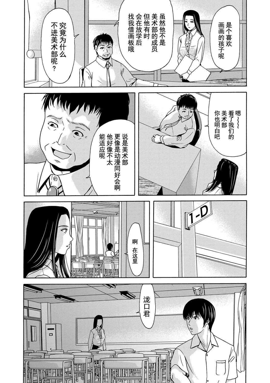 Ano Hi no Sensei Ch.001-004 25