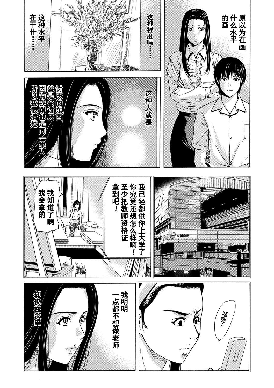 Ano Hi no Sensei Ch.001-004 26