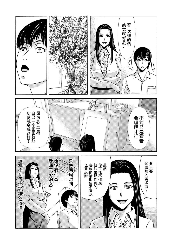 Ano Hi no Sensei Ch.001-004 28