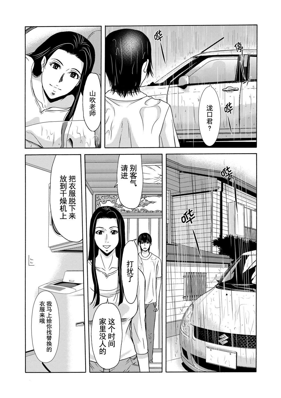 Ano Hi no Sensei Ch.001-004 31