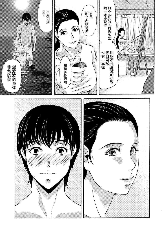 Ano Hi no Sensei Ch.001-004 34