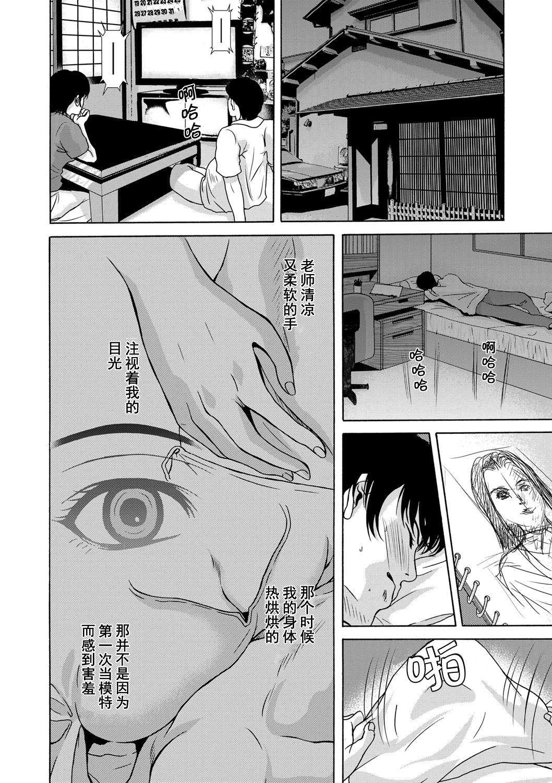 Ano Hi no Sensei Ch.001-004 35