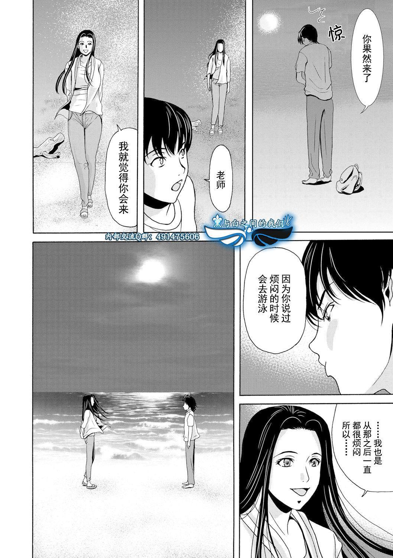Ano Hi no Sensei Ch.001-004 37
