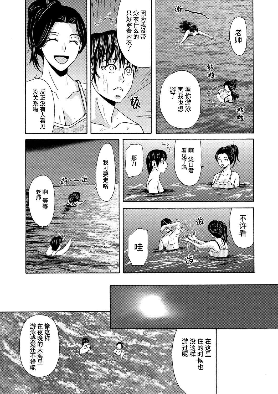 Ano Hi no Sensei Ch.001-004 41