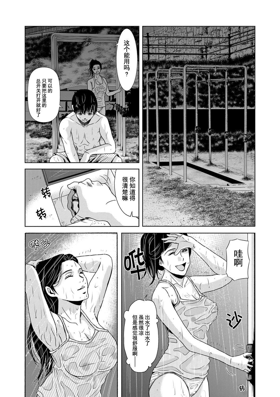 Ano Hi no Sensei Ch.001-004 43