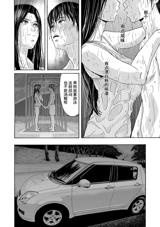 Ano Hi no Sensei Ch.001-004 45