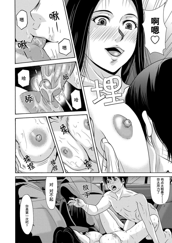Ano Hi no Sensei Ch.001-004 47