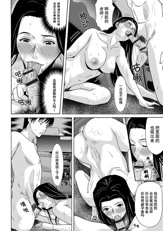Ano Hi no Sensei Ch.001-004 55