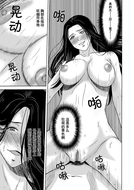 Ano Hi no Sensei Ch.001-004 58
