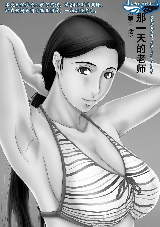 Ano Hi no Sensei Ch.001-004 60