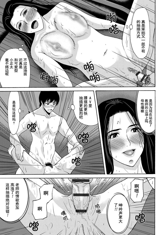 Ano Hi no Sensei Ch.001-004 66