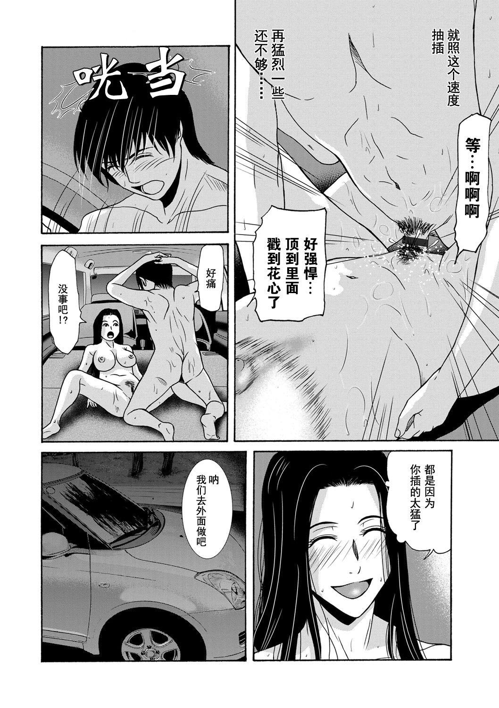 Ano Hi no Sensei Ch.001-004 67