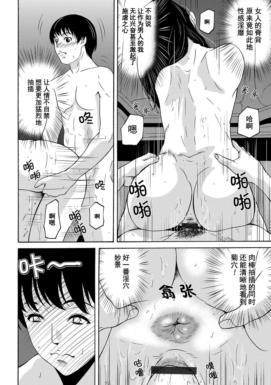 Ano Hi no Sensei Ch.001-004 69
