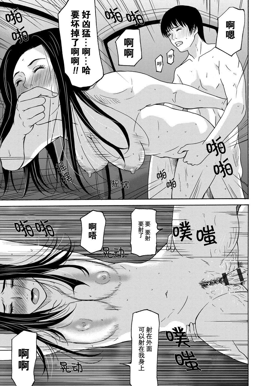 Ano Hi no Sensei Ch.001-004 70