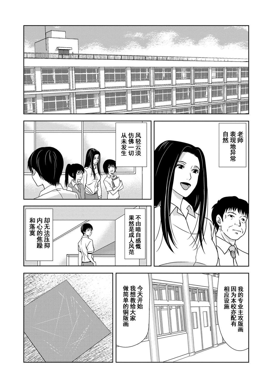 Ano Hi no Sensei Ch.001-004 74