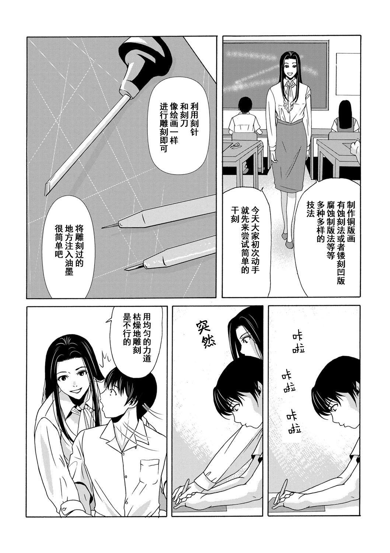 Ano Hi no Sensei Ch.001-004 75