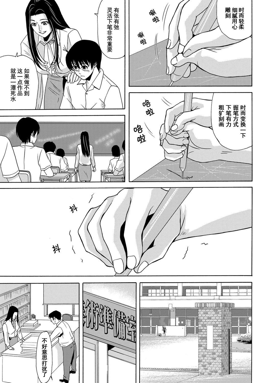 Ano Hi no Sensei Ch.001-004 76