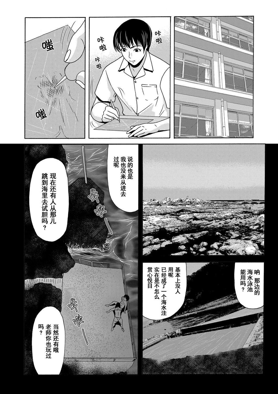 Ano Hi no Sensei Ch.001-004 79