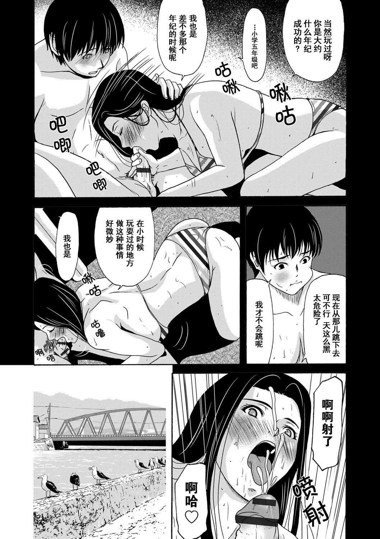 Ano Hi no Sensei Ch.001-004 80