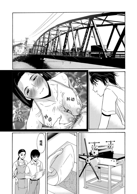 Ano Hi no Sensei Ch.001-004 81