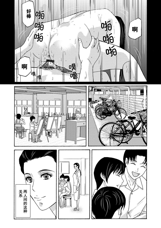 Ano Hi no Sensei Ch.001-004 82