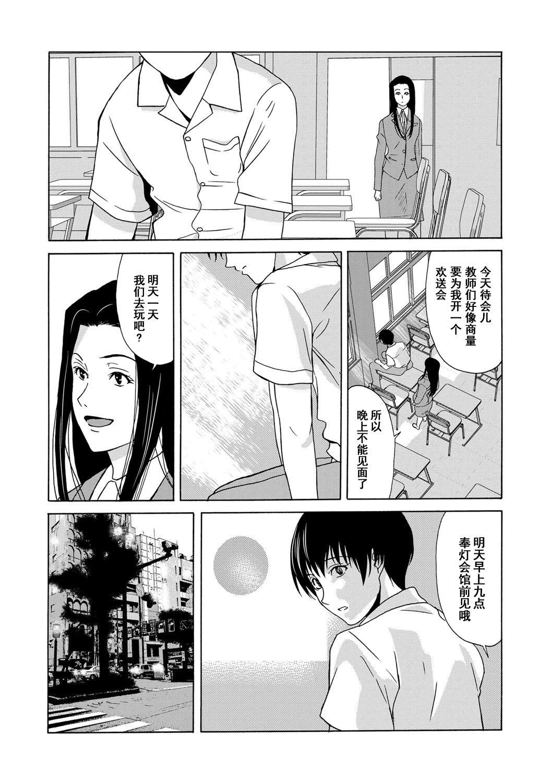Ano Hi no Sensei Ch.001-004 84