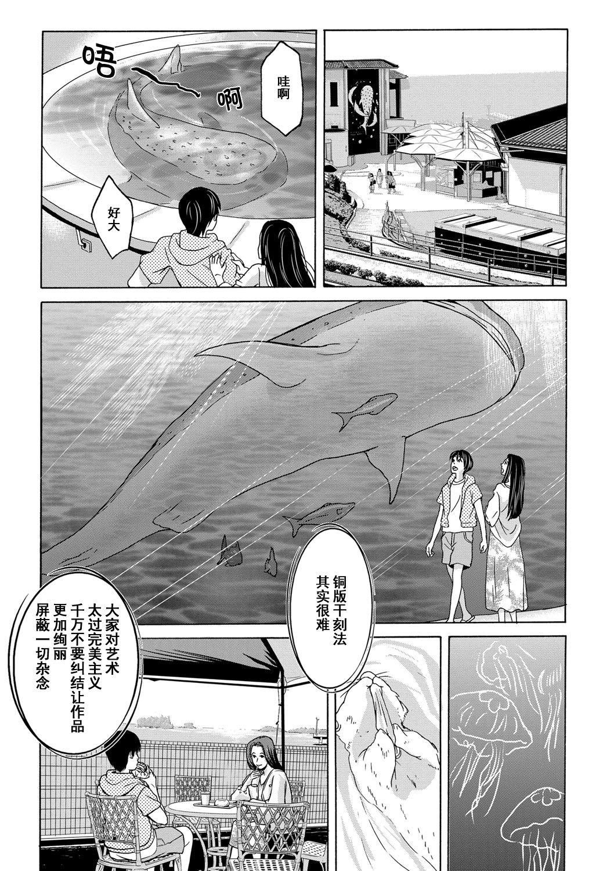 Ano Hi no Sensei Ch.001-004 87