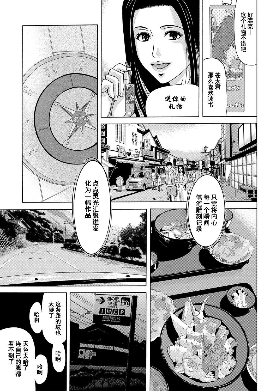 Ano Hi no Sensei Ch.001-004 88