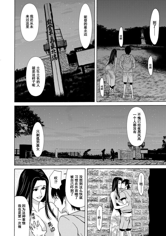 Ano Hi no Sensei Ch.001-004 89