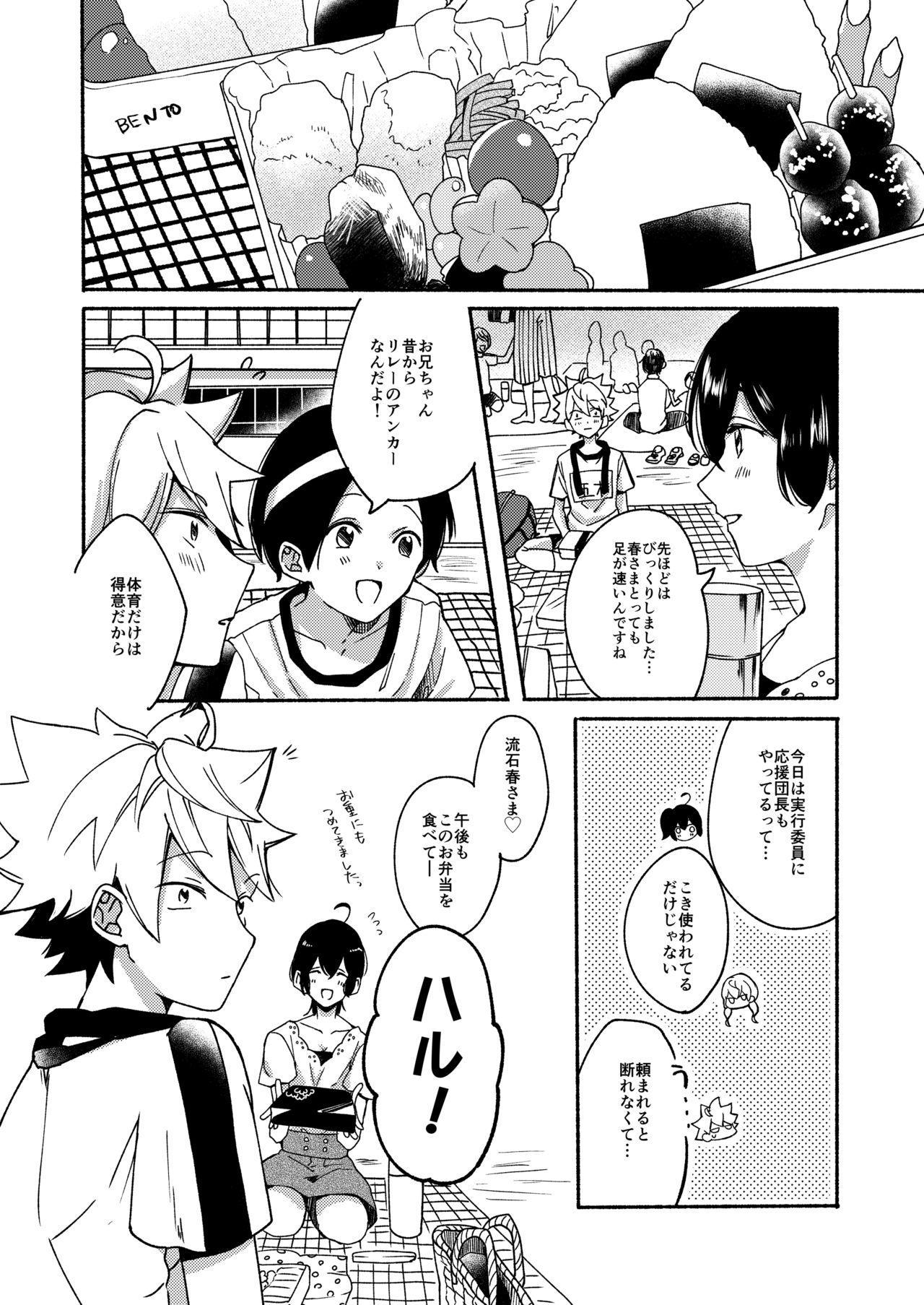Onee-chan to Boku no Kaihatsu Seikatsu 2 4