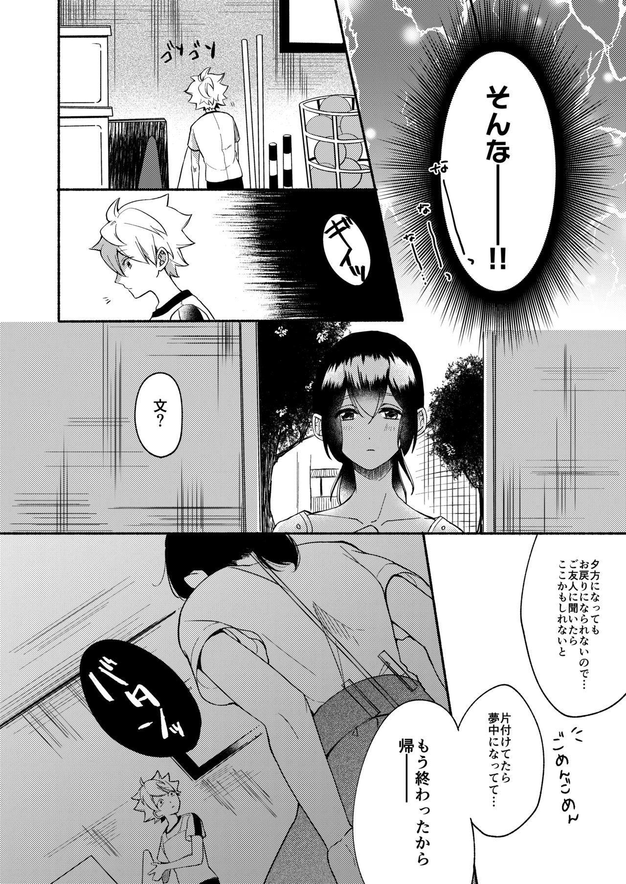 Onee-chan to Boku no Kaihatsu Seikatsu 2 6