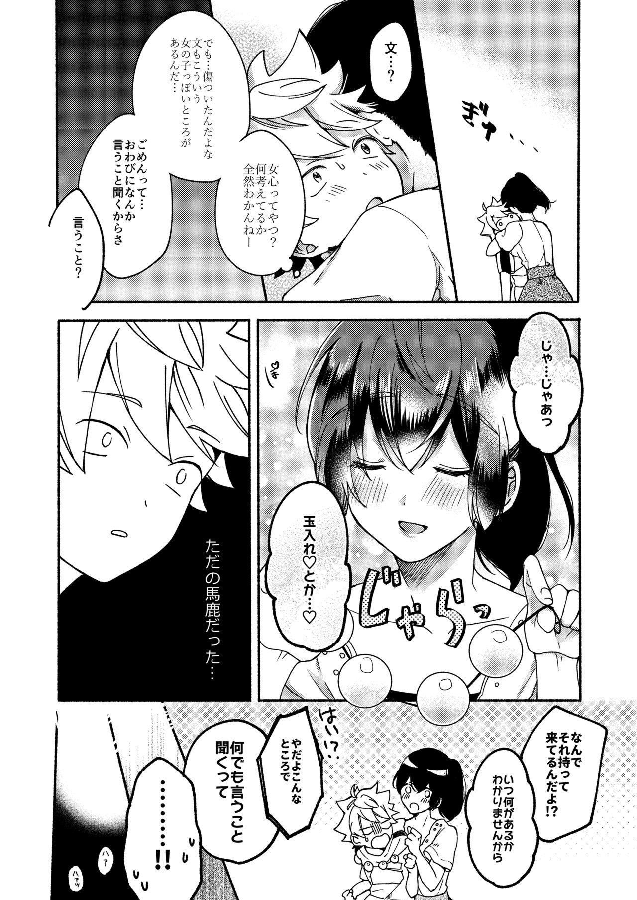 Onee-chan to Boku no Kaihatsu Seikatsu 2 8