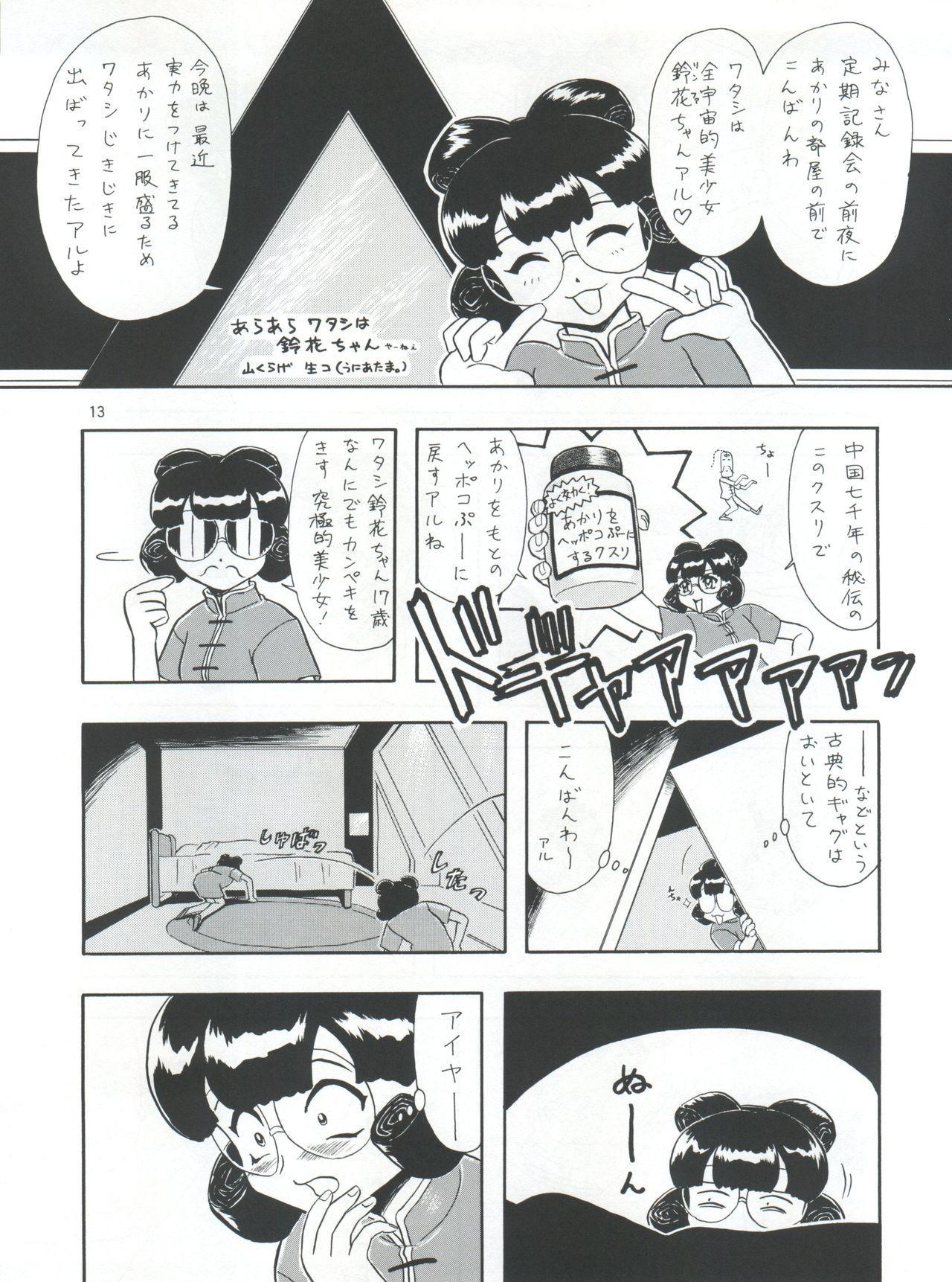 PLUS-Y Vol. 21 13