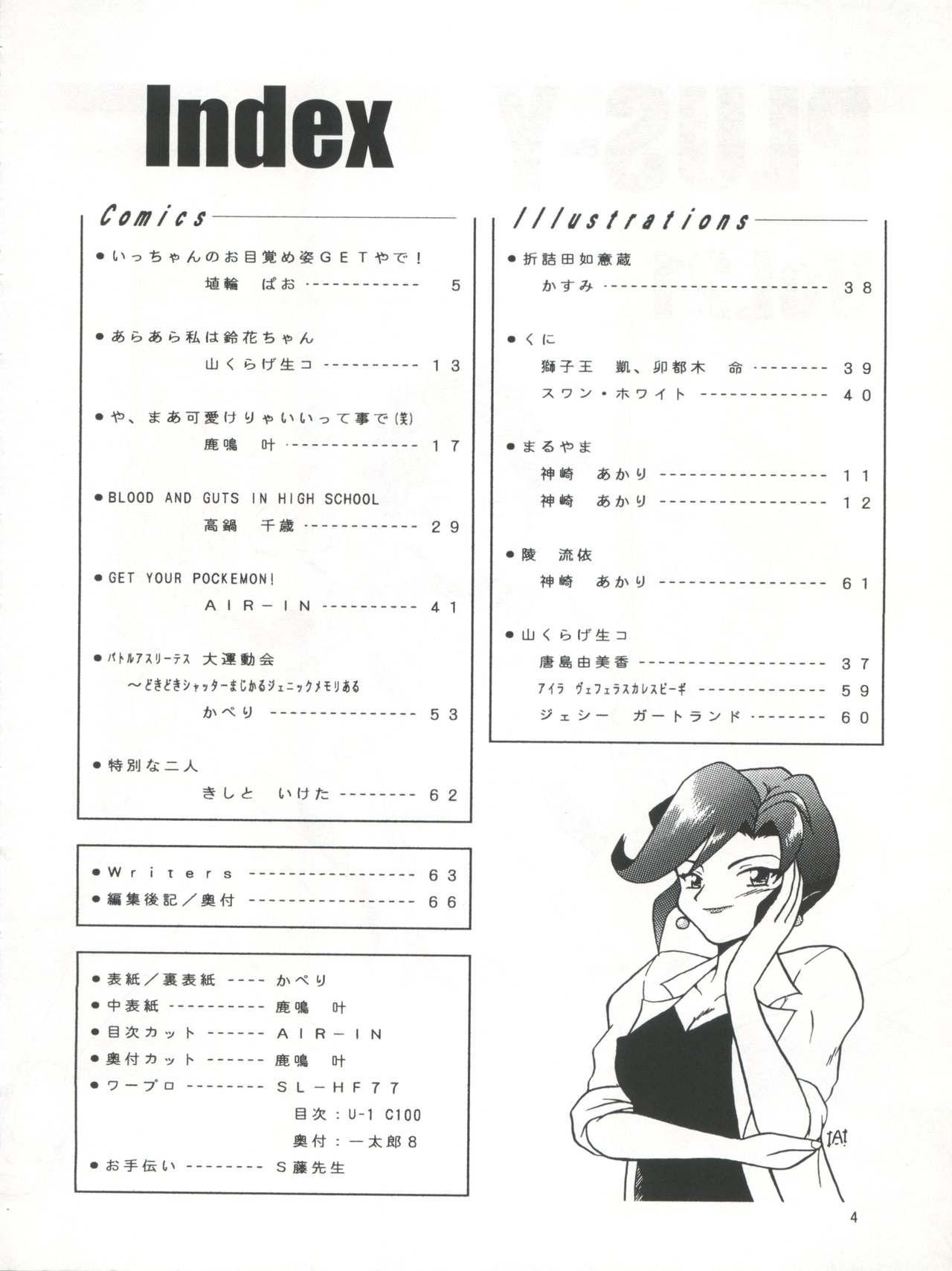 PLUS-Y Vol. 21 4