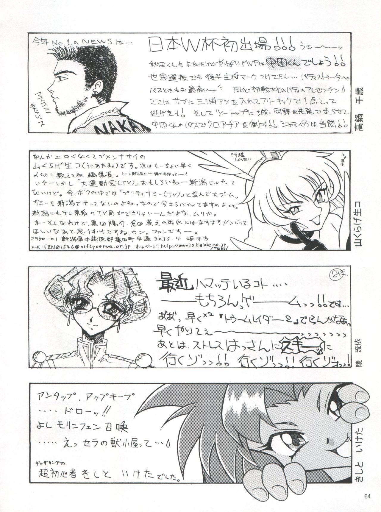 PLUS-Y Vol. 21 64