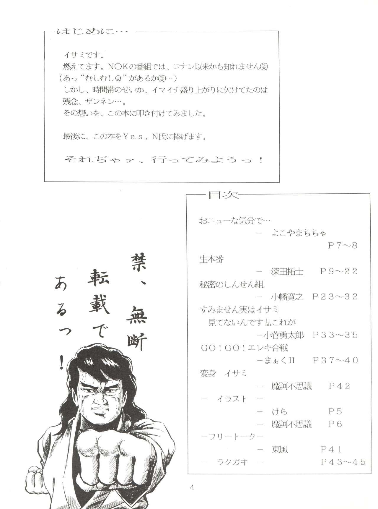 Tokusatsu Shinsengumi 3