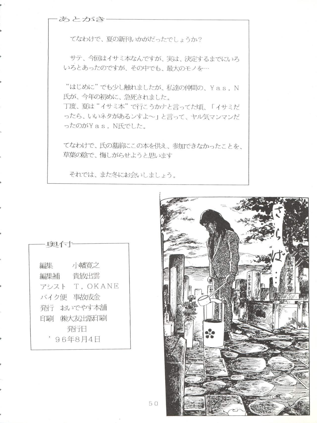 Tokusatsu Shinsengumi 49