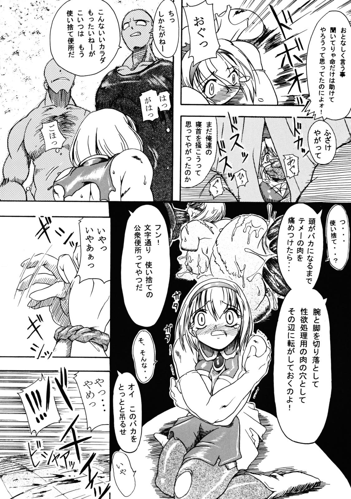 Kakugee Sanmai 3 10