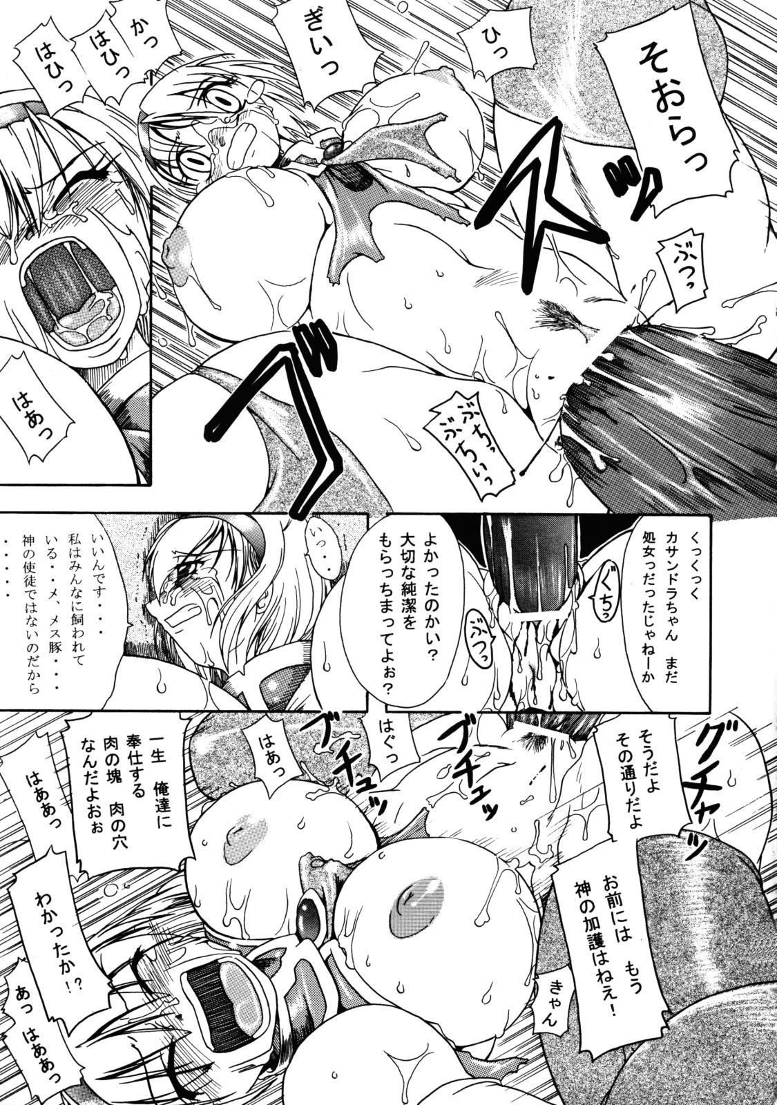 Kakugee Sanmai 3 17