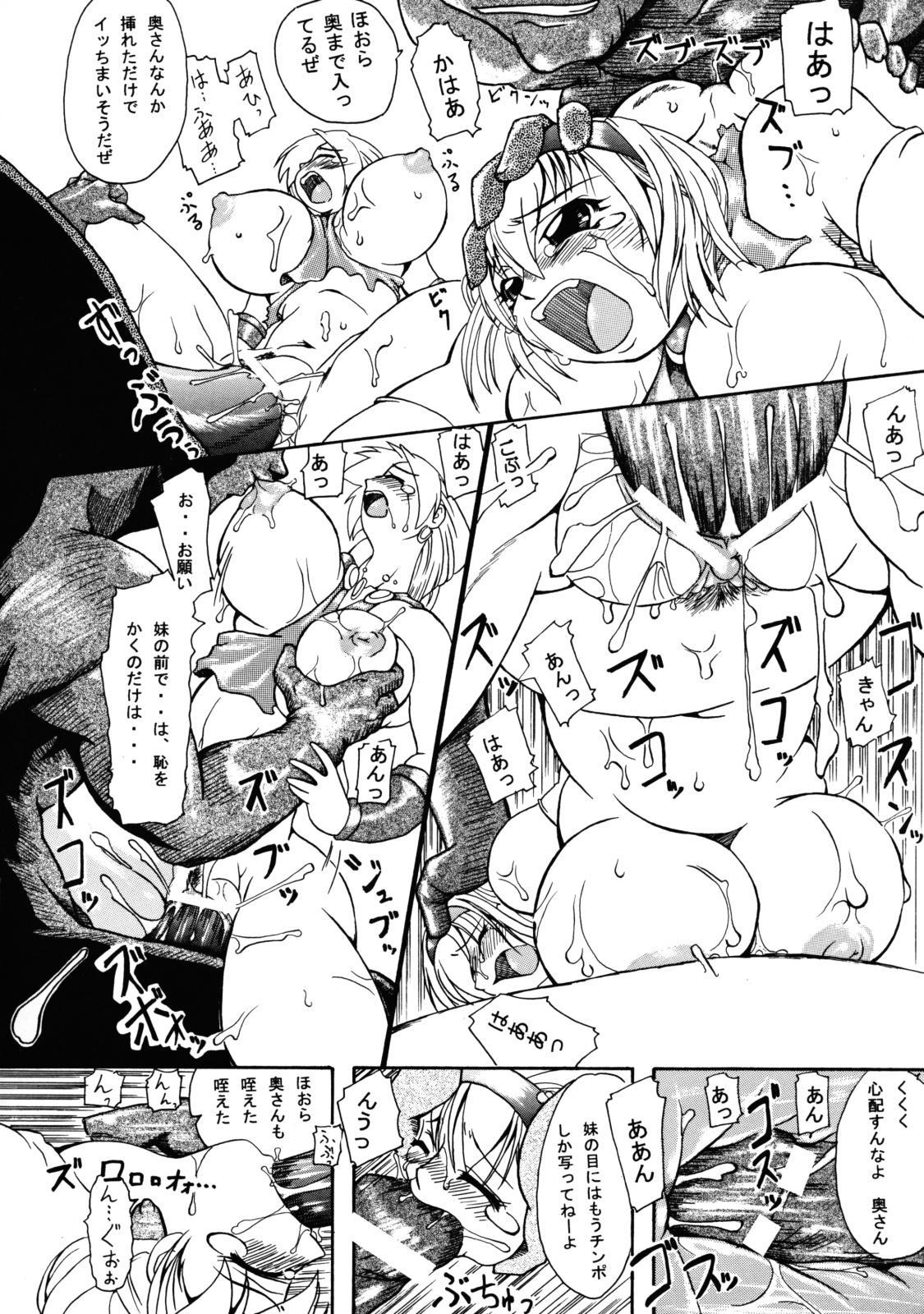 Kakugee Sanmai 3 24
