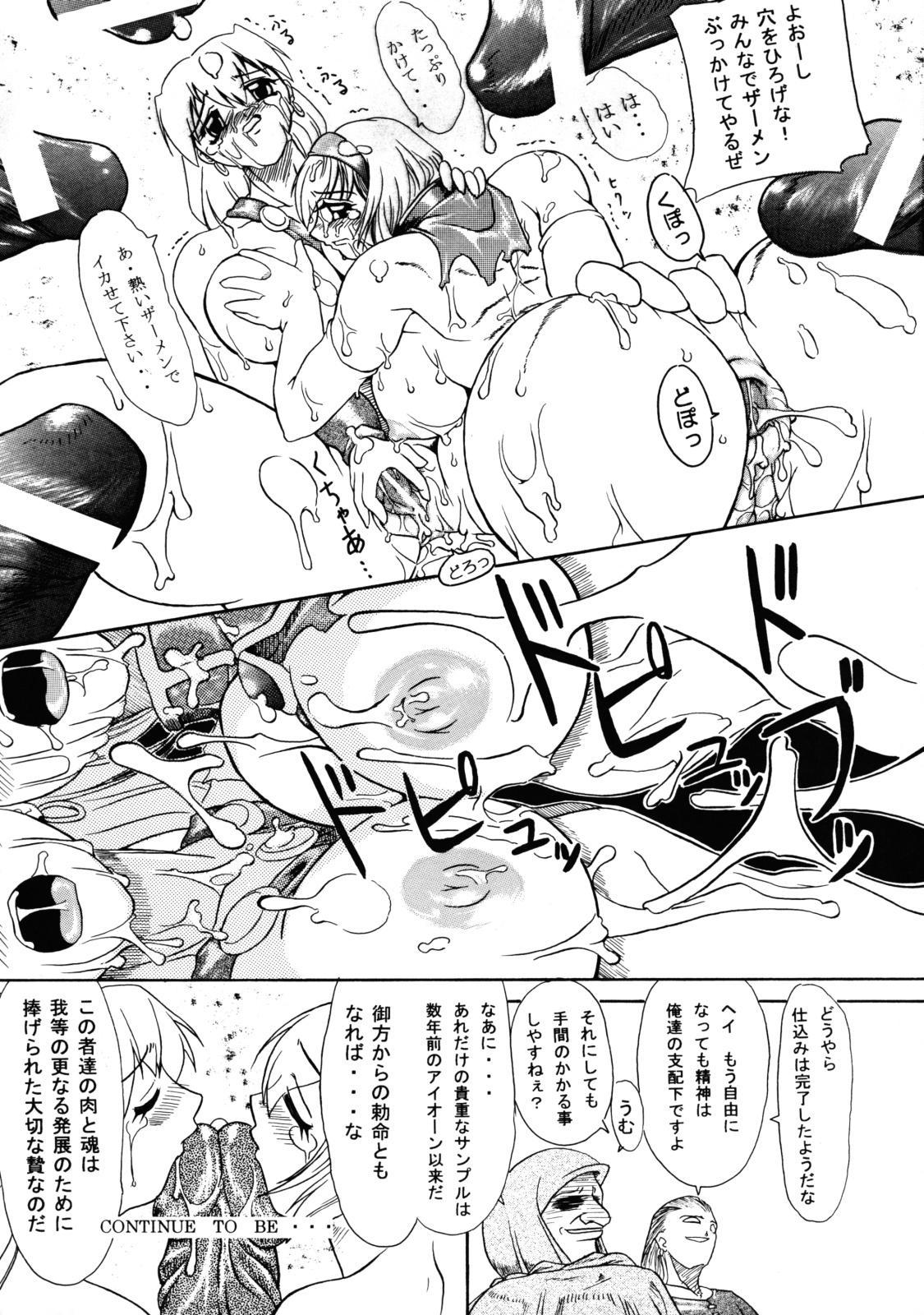 Kakugee Sanmai 3 27
