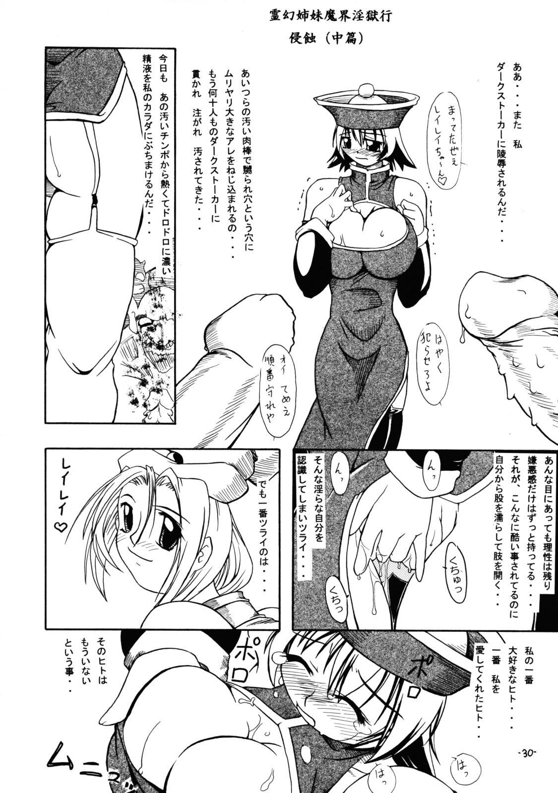 Kakugee Sanmai 3 28