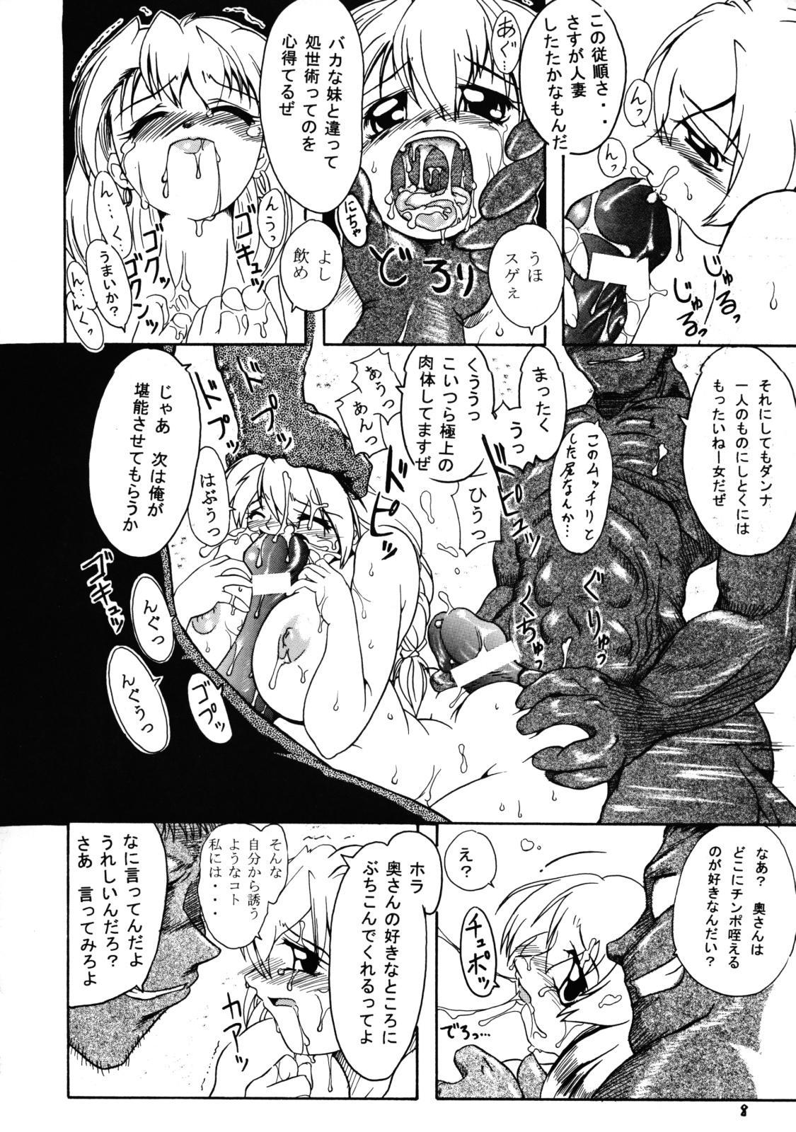 Kakugee Sanmai 3 6