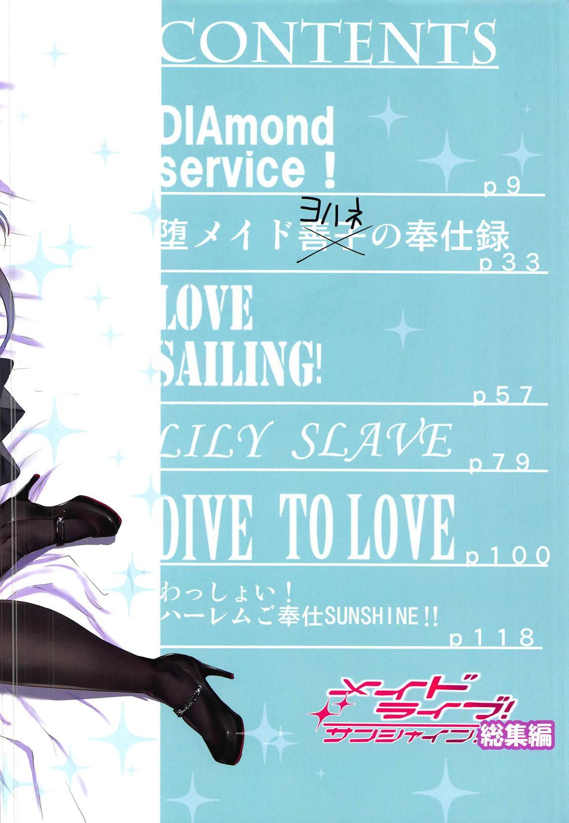 Maid Live! Sunshine!! Soushuuhen 2