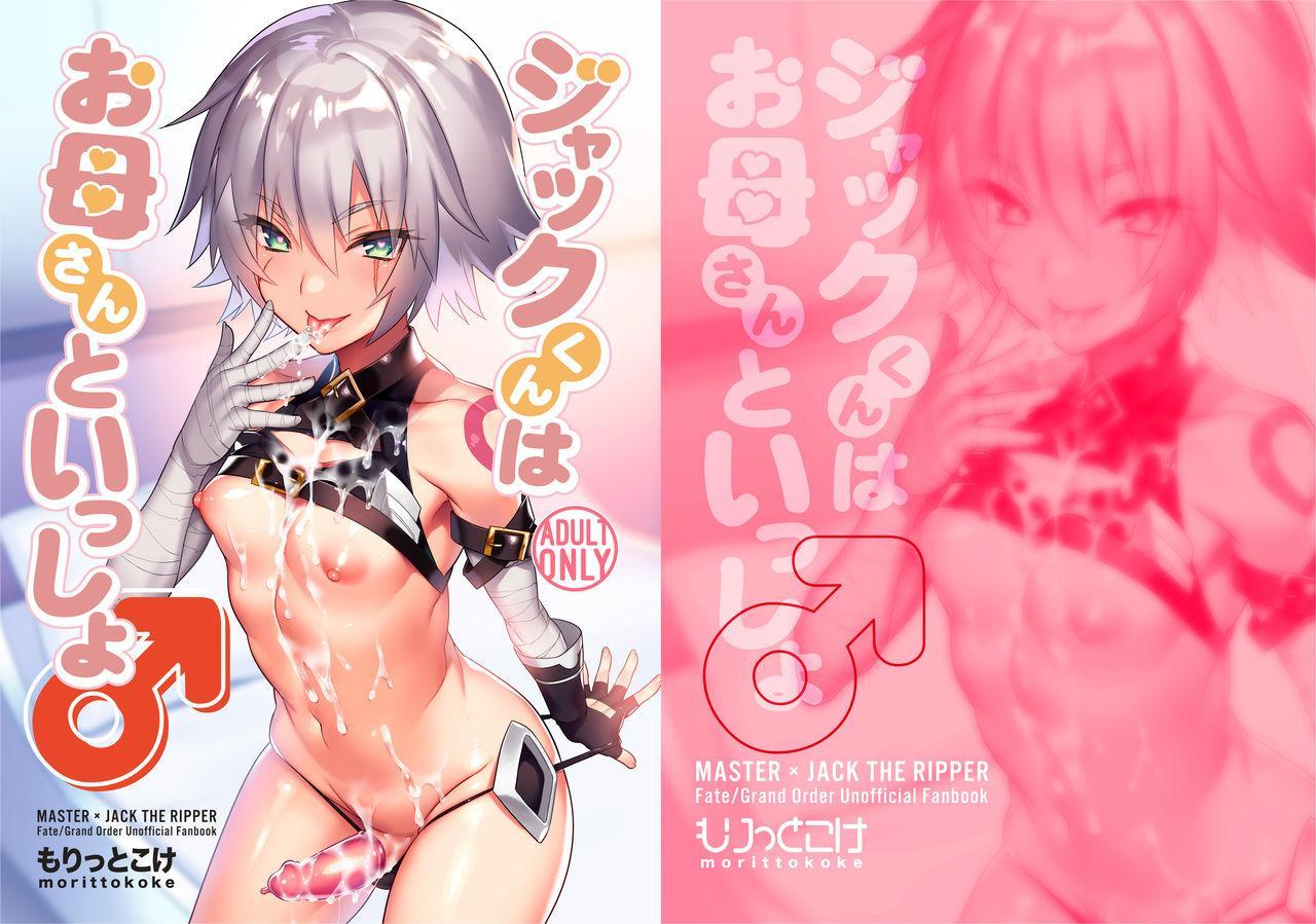 [Morittokoke (Morikoke)] Jack-kun wa Okaa-san to Issho (Fate/Grand Order) [Digital] 1