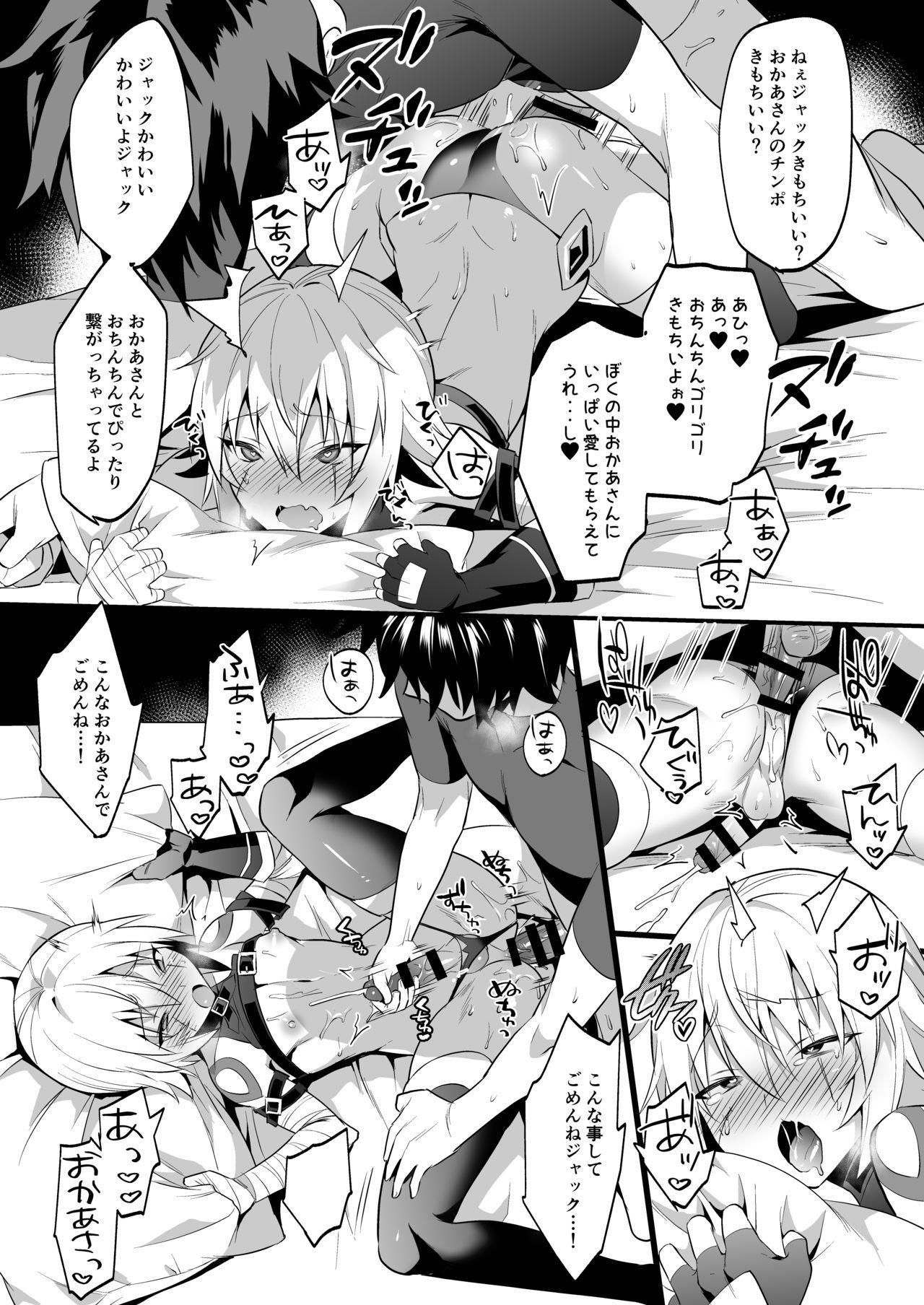 [Morittokoke (Morikoke)] Jack-kun wa Okaa-san to Issho (Fate/Grand Order) [Digital] 20